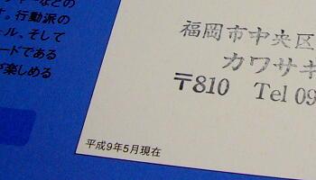 Pic20060722c